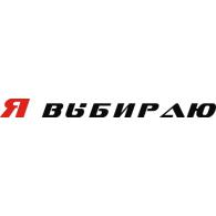Logo of Я выбираю