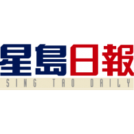 Logo of Sing Tao Daily
