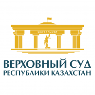 Logo of Верховный Суд РК