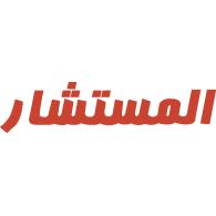 Logo of المستشار