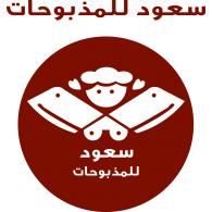 Logo of سعود للمذبوحات