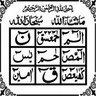 Logo of Lohe-e-Qurani 2