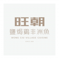 Logo of Wong Ciu Village Cuisine