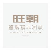 Logo of Wong Ciu Village Cuisine