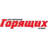 Logo of Сеть магазинов горящих путевок