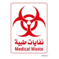 Logo of Medical Waste
