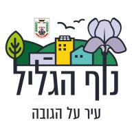 Logo of nof hagalil