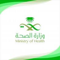 Logo of Saudi ministry of health logo