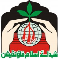 Logo of Shaheed-e-Islam Foundation