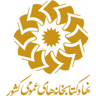 Logo of نهاد کتابخانه های عمومی کشور