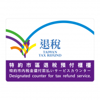 Logo of Taiwan Tax Refund