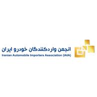 Logo of Iranian Automoblie Importers Association (IAIA)