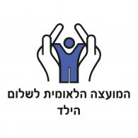 Logo of Hamoatza Haleumit Leshlom Ha Yeled