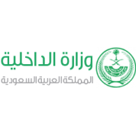 Logo of Ministry of Interior Saudi Arabia وزارة الداخلية السعودية