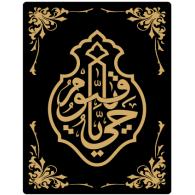Logo of Ya hayo Ya Qayoom