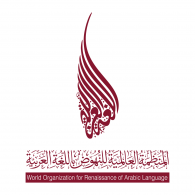 Logo of World Organization for Renaissance of Arabic Language