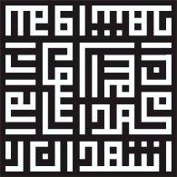 Logo of Kaligrafi Syahadat
