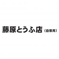 Logo of Tofu Initial D
