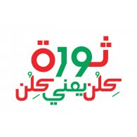 Logo of Lebanese Revolution October 2019
