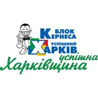 Logo of Blok Kernesa Uspishniy Kharkiv