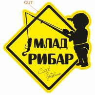 Logo of Mlad Ribar / Youn Fisherman