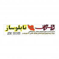 Logo of Iran Graph