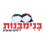Logo of Banim Banot