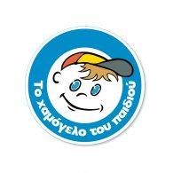 Logo of Χαμόγελο του παιδιού