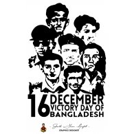 Logo of 16 December Victory Day of Bangladesh