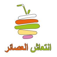 Logo of أنتعاش العصائر